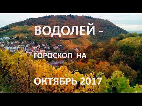 Водолей - гороскоп на октябрь 2017