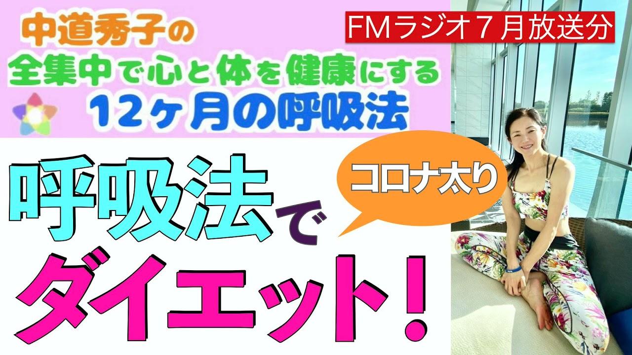 FMラジオ 7月分「呼吸法でダイエット」 絶賛オンエア中!!