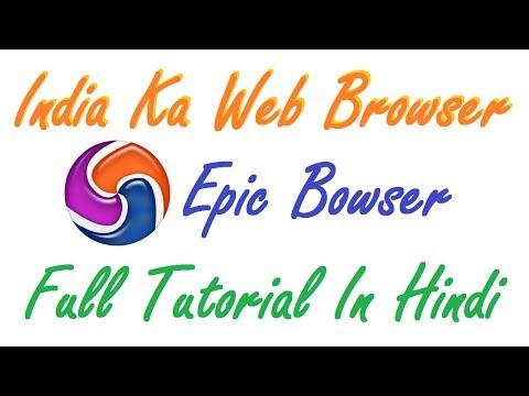 India Ka Browser Epic Browser (100% Indian)