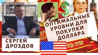 Сергей Дроздов - Оптимальные уровни для покупки доллара