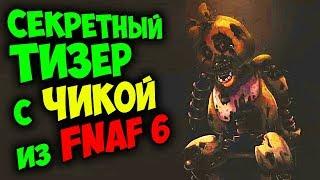 НОВЫЙ FNAF ВЫЙДЕТ в ЭТОМ ГОДУ ТИЗЕР с ЧИКОЙ из FNAF 6