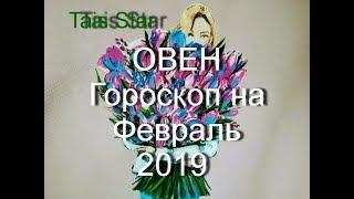 Гороскоп на Февраль 2019 ОВЕН
