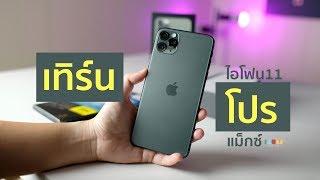 แกะกล่อง รีวิว iPhone 11 Pro Max เครื่องแรกๆในไทย | กลับเข้าสู่สังเวียน (สักที)