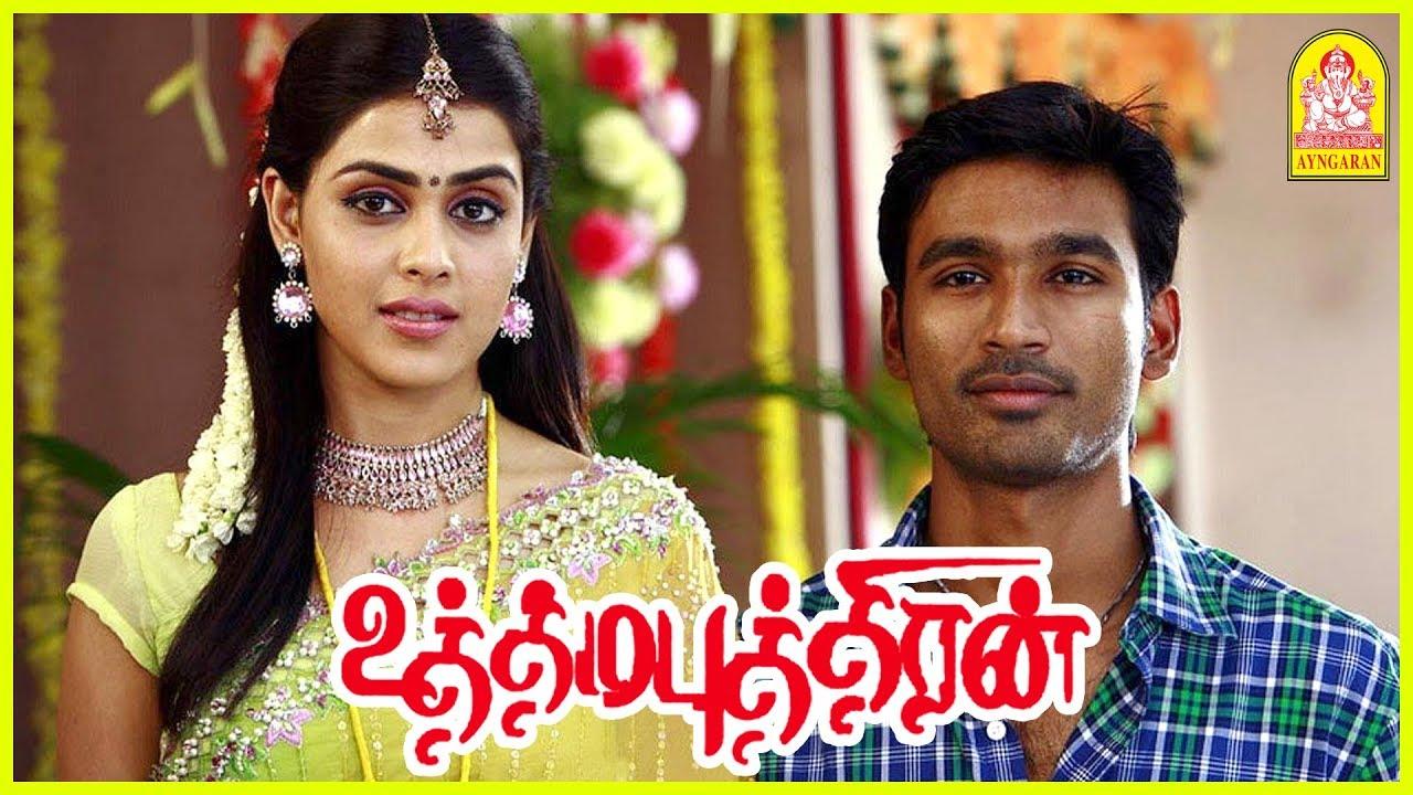 Download எங்கள மன்னிச்சிடுங்க | Uthama Puthiran Tamil Movie | Climax Scene | Dhanush | Genelia |