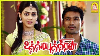 Uthama Puthiran | Dhanush-Genelia marriage | Ashish Vidyarthi-Jaya Prakash Reddy find the truth