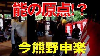 能の原点!?復活した新熊野神社申楽2017 thumbnail