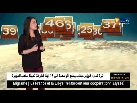 توقعات أحوال الطقس ليوم الثلاثاء 19 جوان 2018