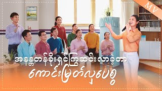 Myanmar Worship Music 2020 (အနန္တတန်ခိုးရှင်ကြွဆင်းလာခဲ့တာ ကောင်းမြတ်လှပေစွ)