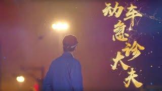 《最美铁路人》 20190501 动车急诊大夫 唐云鹏| CCTV科教