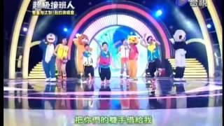 曾柏軒-超級接班人~( POP Corn Yes/棒棒糖)與玩偶大軍合作102.08.10