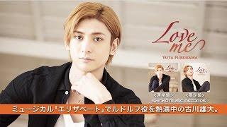 古川雄大 2015.8.19リリースシングル「Love me」 詳細→ http://matome.n...
