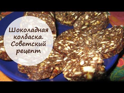Шоколадная колбаска.  Советский рецепт. Точный рецепт