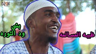 الرائع بشي ود الثوره   ظبيه المسالمه   غناء شعبي سوداني