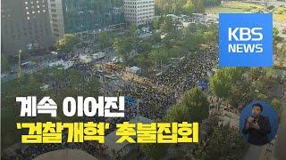 여의도로 옮긴 '검찰개혁' 촛불집회 / KBS뉴스(News)