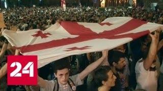 Смотреть видео Протесты в Тбилиси не стихают - Россия 24 онлайн
