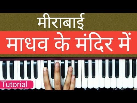 Meera Bai Ekli Khadi on Harmonium II Sur Sangam Bhajan II Learn Harmonium