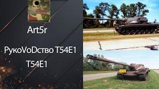 Средний Танк Т54Е1 - РукоVoDство от Art5r [World of Tanks]
