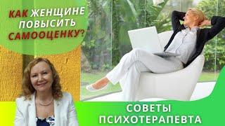 Как женщине повысить самооценку Советы психотерапевта