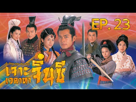 ซีรีส์จีน   เจาะเวลาหาจิ๋นซี (A Step into the Past) [พากย์ไทย]   EP.23   TVB Thailand   MVHub