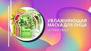 Увлажняющая маска для лица Tony Moly