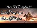 Hazrat Umar Farooq R Ka Qabool Islam True Story Of Umar Ibn Al Khattab R Accepting Islam