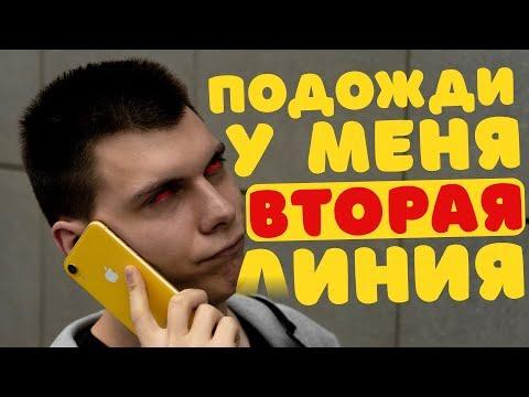 Как на айфоне отключить вторую линию