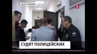 Смотреть видео Последние новости.Санкт Петербург.Судят полицейских - вымогателей ! онлайн