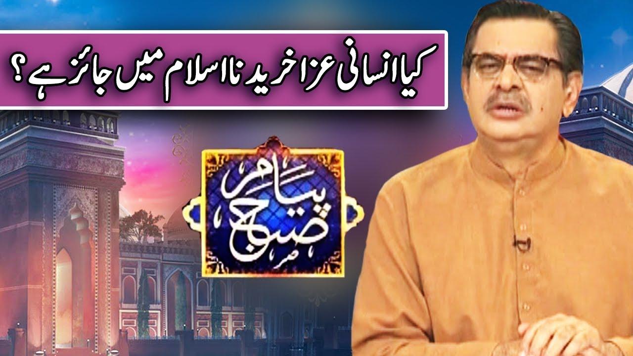 Peyam e Subh With Aneeq Ahmed | 4 October 2019 | Dunya News