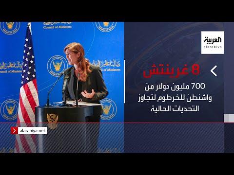 نشرة 8 غرينتش |  700 مليون دولار من واشنطن للخرطوم لتجاوز التحديات الحالية  - نشر قبل 2 ساعة