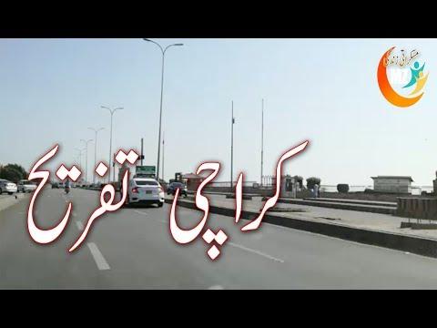 VLOG Karachi Ki Sair, کراچی کی سیر Visit Karachi, Out Side Home (Muskurati Life)