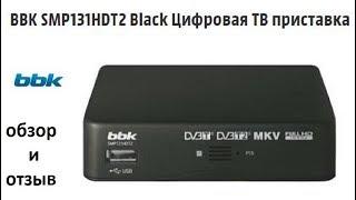 BBK SMP131HDT2 Black Цифровая ТВ приставка