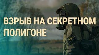 Что знает мир о взрыве под Северодвинском    ВЕЧЕР   13.08.19
