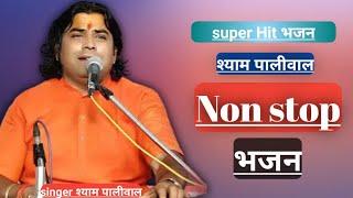 Download Shyam Paliwal non stop bhajan !! एक से बढ़कर एक बहुत ही शानदार भजन !! श्याम पालीवाल