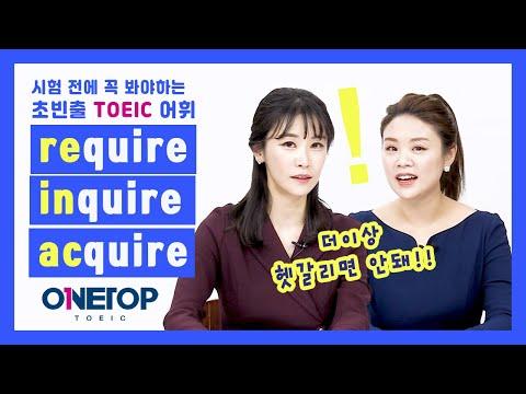 [원탑토익] 헷갈리는 require, inquire, acquire 초빈출 어휘 완벽하게 정리!!!