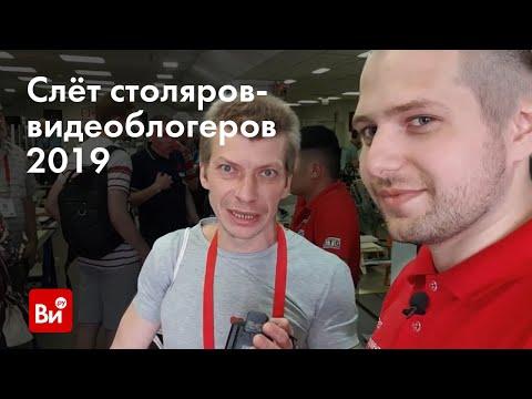 Слёт Столяров-Блогеров 2019! Репортаж Артёма Лебедева