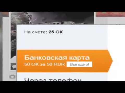 Оки На Одноклассники Программу