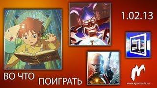 Во что поиграть на этой неделе?! - 1 февраля 2013 (Ni no Kuni, Dungeonland, Hitman: HD)