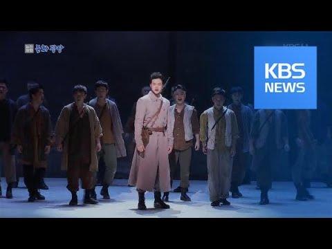 [문화광장] 육군 뮤지컬 '귀환', 군복무 아이돌 총출동 / KBS뉴스(News)