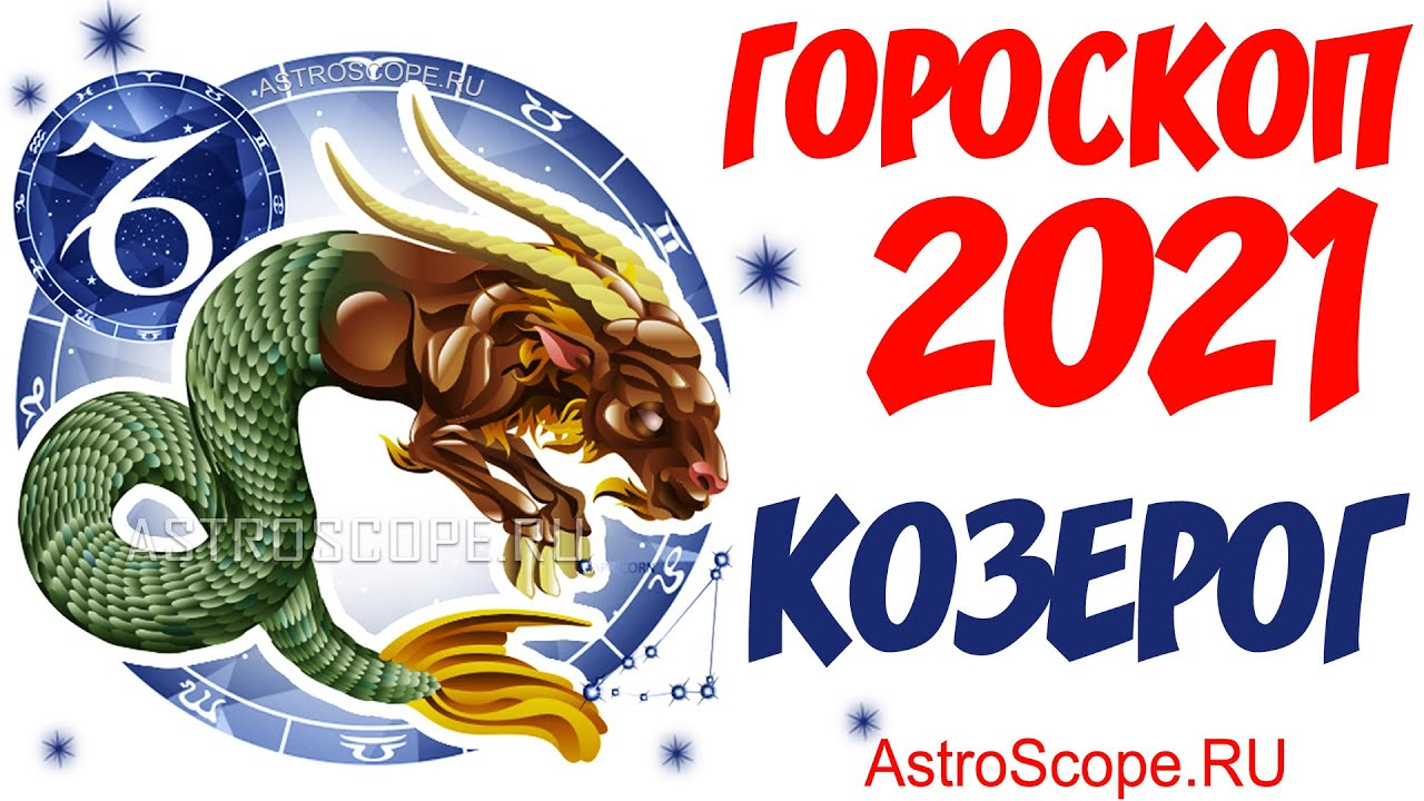 Гороскоп на 2021 год Козерог: гороскоп для знака зодиака Козерог на 2021 год