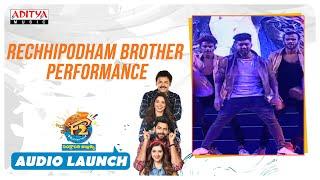 Rechhipodham Brother Performance || F2 Audio Launch || Venkatesh, Varun Tej, Anil Ravipudi || DSP