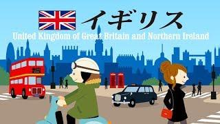 【絵本】  せかいりょこうえほん・イギリス   学習できる【読み聞かせ】