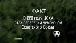 программа Футбольный Клуб. Сюжет о ЦСКА 1989-1992 годов