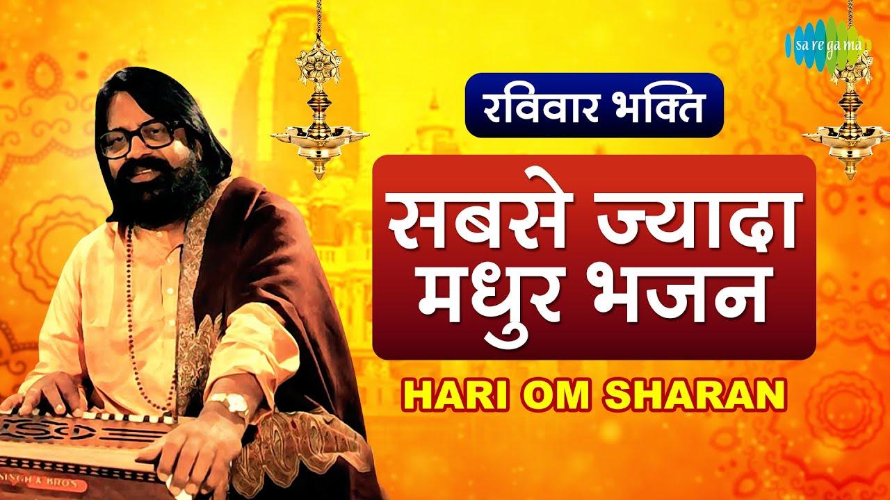 रविवार भक्ति :  हे परमेश्वर विश्वविधाता   HARI OM SHARAN   PRATHANA  VIDEO