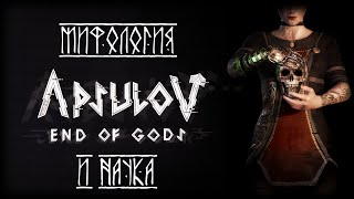 Мифология и наука ● Apsulov: End of Gods #1