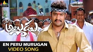 Naa Alludu Video Songs | Emperu Murgan Video Song | Jr.NTR, Shriya, Genelia | Sri Balaji Video