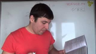 Задача №882. Математика 6 класс Виленкин.