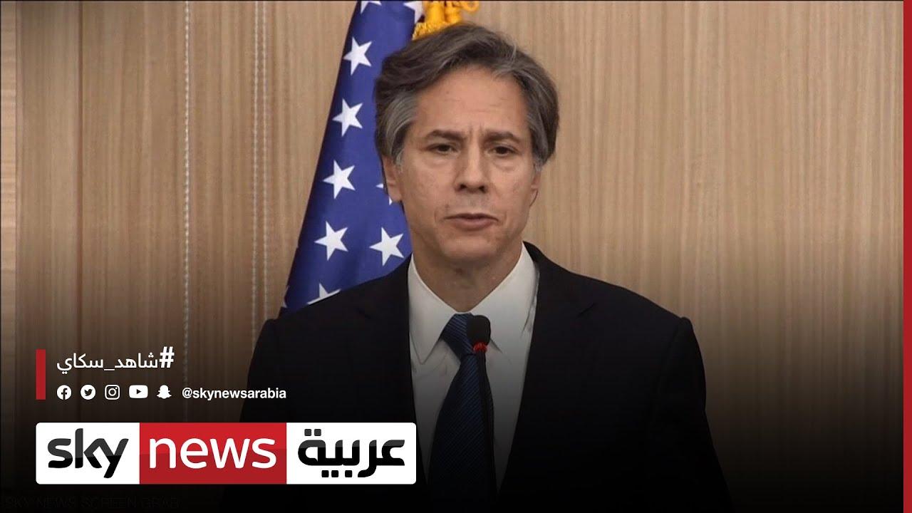 بلينكن: لا حل عسكري للنزاع في أفغانستان  - نشر قبل 60 دقيقة