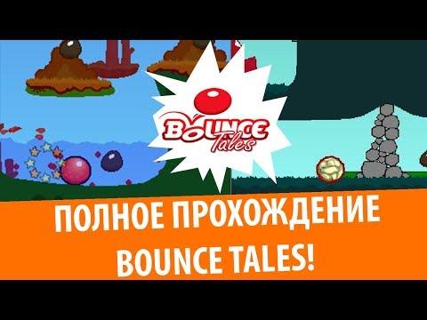 Игра с твоей старой Nokia! Полное прохождение Bounce Tales с ЕРМАКОВЫМ!