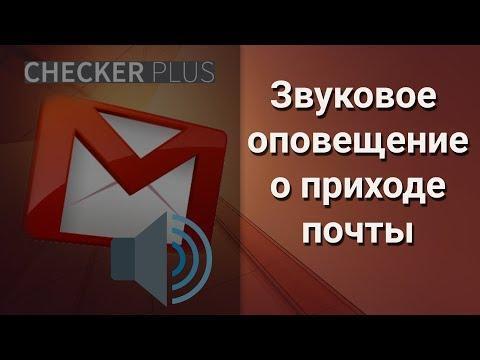 Звуковое оповещение о приходе почты