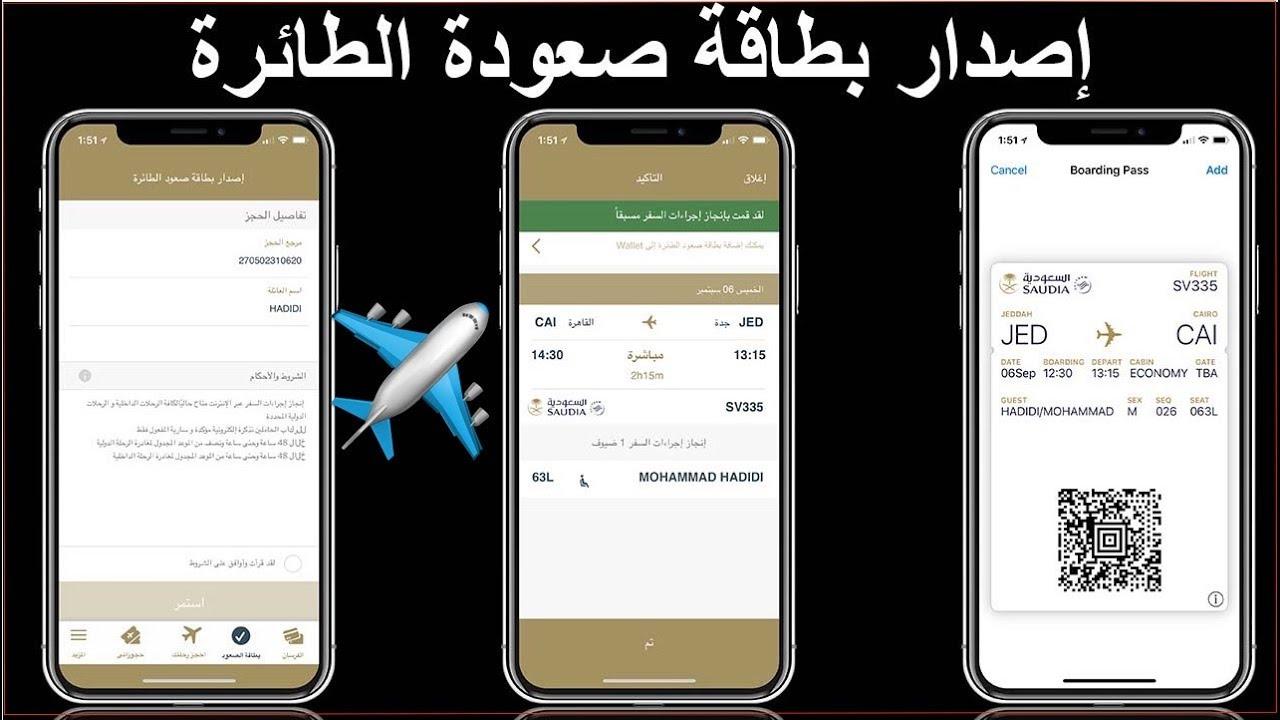 اصدار بطاقة صعود الطائرة البوردينج من الجوال Youtube